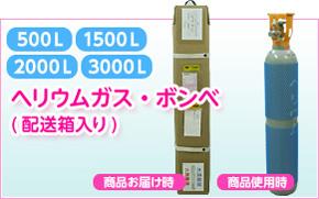 500L、1500L、2000L、3000Lヘリウムガス・ボンベ配送箱入り