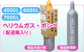 4500L、6000L、7000Lヘリウムガス・ボンベ配送箱入り
