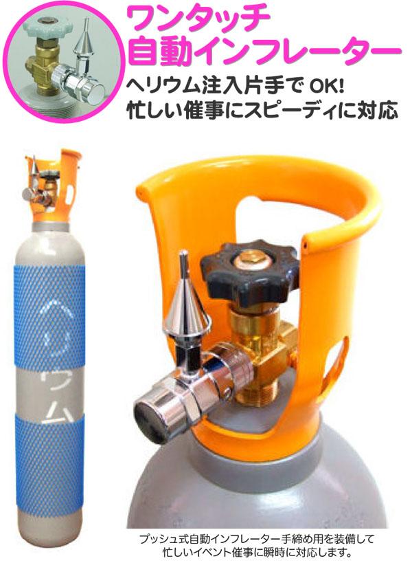 ヘリウムガス・ボンベ2000L販売