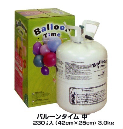 ヘリウムガスボンベ使いっきりタイプ中230L