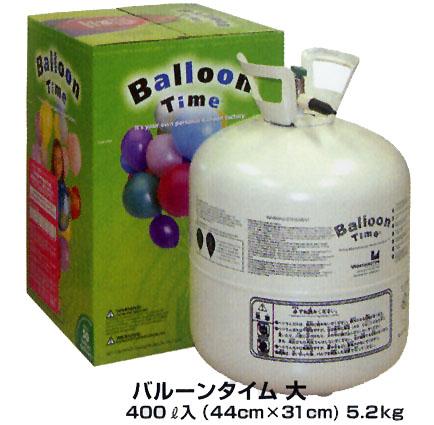 ヘリウムガスボンベ使いっきりタイプ大 400L