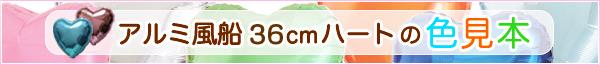 36cmハートアルミ風船カラーへ移動
