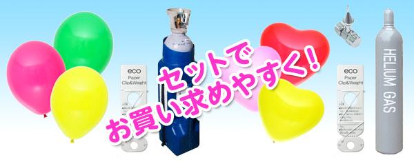 自然にやさしい−ヘリウム風船エコキット!