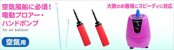 空気バルーン用電動ブロアー、ハンドポンプの販売へ移動