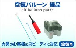 空気バルーンポンプ、備品へ移動