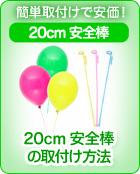 20cm安全棒の取付け方法