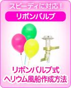 リボンバルブ式ヘリウム風船の作成方法