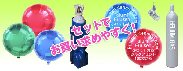 アルミ風船とヘリウムガス・ボンベとセットで便利!