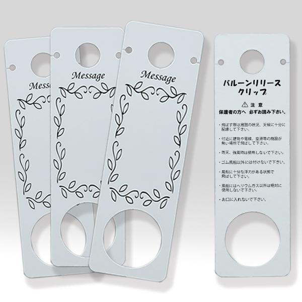バルーンリリースクリップ表面・裏面のデザイン