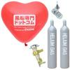 ヘリウムガス・ボンベバルブキット|名入れ印刷バルーン