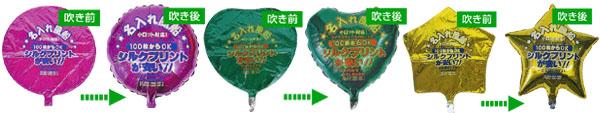 アルミ風船ヘリウム注入前→ヘリウム注入後