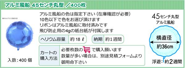 10枚単位、アルミバルーン45cm丸型商品情報