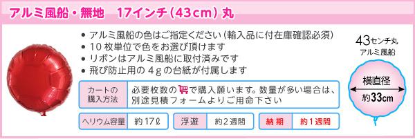 10枚単位、アルミバルーン43cm丸型商品情報