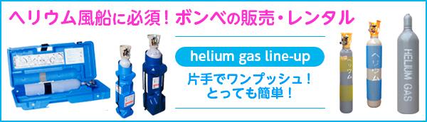 ヘリウムボンベの販売へ移動