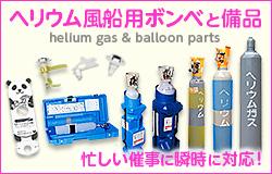 ヘリウムボンベの通販(ラインナップ)・ヘリウム風船のイベント販促に必須。