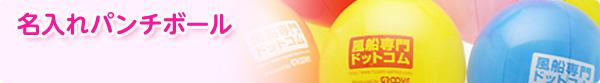 名入れゴム風船の印刷について