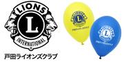戸田ライオンズクラブ様
