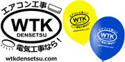 WTK電設様