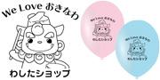 沖縄県物産公社様