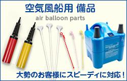 空気風船用備品。電動、手動空気入れ・スティックの通販へ移動します