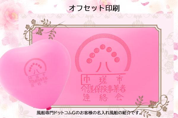 名入れ風船(オリジナル印刷)の匝瑳市介護保険事業者連絡会様のオフセット印刷の見本