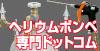 ヘリウムガス・ボンベ専門ドットコム