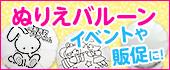 ぬりえバルーン(無地お絵かき用とオリジナル印刷のぬりえ用)