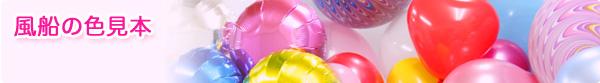 風船の色見本