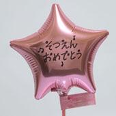 そつえん おめでとう・ピンク・4インチ・アルミ風船商品明細写真