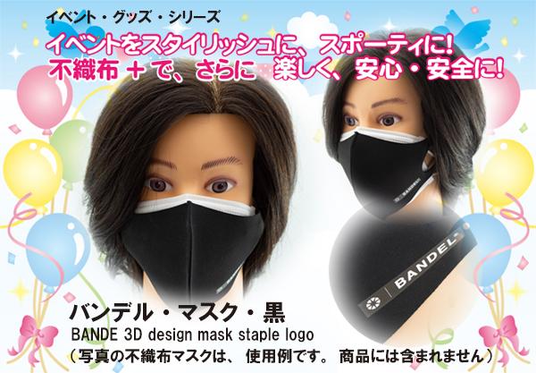 バンデル・マスク(黒)は楽しく、安心・安全なイベントを導きます。さらに感染防止強化には、不織布の重ねマスクをおススメします。