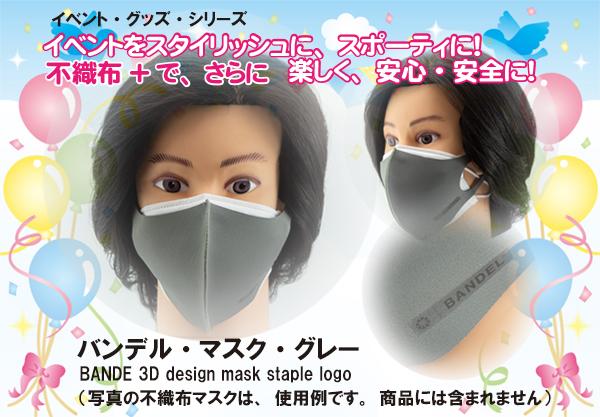 バンデル・マスク(グレー)は楽しく、安心・安全なイベントを導きます。さらに感染防止強化には、不織布の重ねマスクをおススメします。